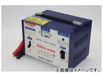 アルプス計器/AUTO CRAFT 自動車用充電器(自動車・農業機器向け充電器) P12810