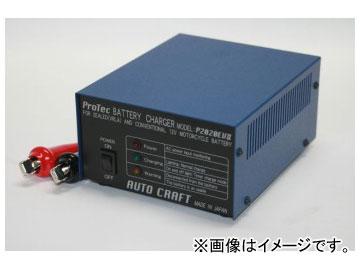 アルプス計器/AUTO CRAFT 二輪車用充電器 P2020EV II