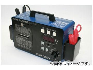 アルプス計器/AUTO CRAFT 自動車用バッテリーテスター(自動車電池用 バッテリーテスター) P12500BT