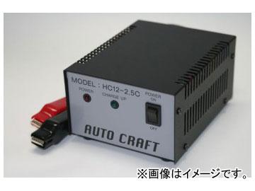 アルプス計器/AUTO CRAFT 産業機器用充電器(制御弁式鉛バッテリー用充電器) HC12-2.5C