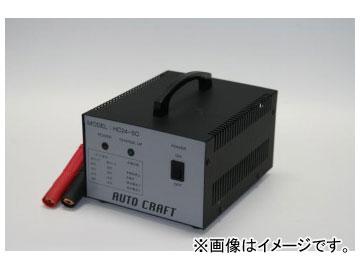 アルプス計器/AUTO CRAFT 産業機器用充電器(制御弁式鉛バッテリー用充電器) HC24-5C