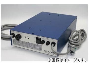 アルプス計器/AUTO CRAFT 産業機器用充電器(制御弁式鉛バッテリー用及び産業用液式バッテリー用充電器) SHC24-30 PFC