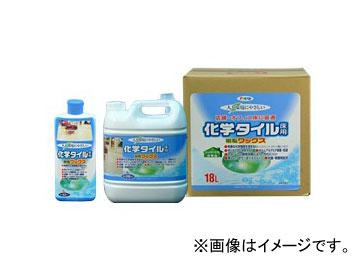 アサヒペン 人と環境にやさしい化学タイル床用樹脂ワックス 18L JAN:4970925307279