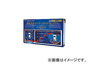 データシステム コーナーガイドセンサー ボイスアラームセット CGS252-V JAN:4986651102712
