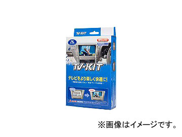 データシステム テレビキット オートタイプ NTA518 ニッサン スカイライン V36/CKV36 カーウイングスナビゲーション HDD方式 2006年11月~2009年12月