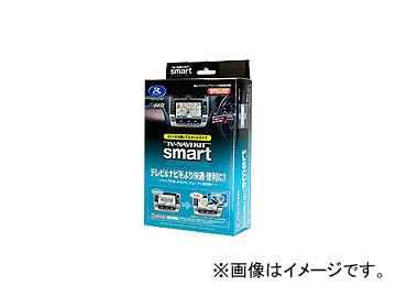 データシステム テレビ&ナビキット スマートタイプ TTN-22S JAN:4986651171213 レクサス LS460・LS460L USF40・45/41・46 2008年09月~2009年10月