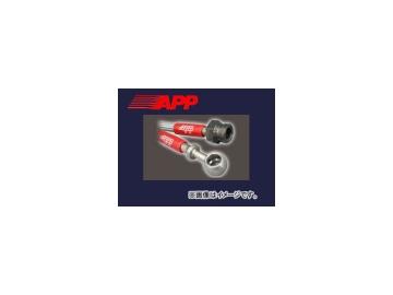 APP ブレーキラインシステム ステンレスタイプ 品番:HB014-SS オデッセイ RB3・RB4