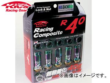 キックス/KICS Racing Composite R40 レーシングコンポジットR40(ネオクロ) ロック&ナットセット RC-11N