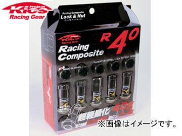 キックス/KICS Racing Composite R40 レーシングコンポジットR40 (クラシカル) ロック&ナットセット RC-11K