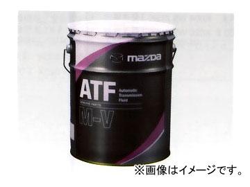 マツダ/MAZDA 出光興産 ギアオイル ATF (M-V) 20L K020 W0 047E