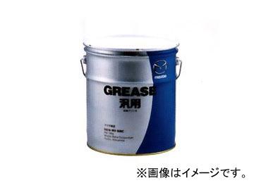 マツダ/MAZDA コスモ石油ルブリカンツ グリース 汎用グリース 16kg K016 W0 058C