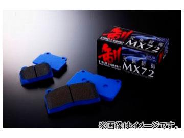 エンドレス ブレーキパッド フロント・リアセット MX72 MX72401312 SX-4 YA11S/41S YB11S/41S