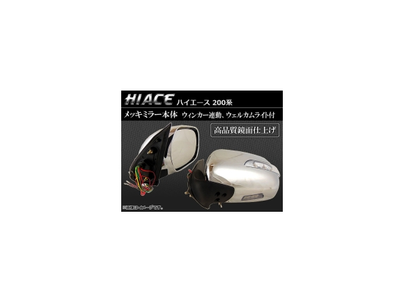 AP LED付メッキドアミラー本体 AP-HC200-SD010 入数:1セット(左右) トヨタ ハイエース 200系 ワイド車/標準車