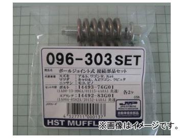 HST/辻鐵工所 ボールジョイント式接続部品セット 品番:096-303SET 入数:10セット JAN:4527711000137