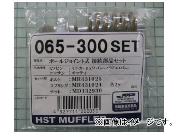 HST/辻鐵工所 ボールジョイント式接続部品セット 品番:065-300SET 入数:10セット JAN:4527711000052