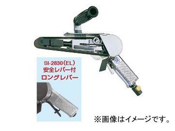 信濃機販/SHINANO ベルトサンダー 安全レバー付ロングレバー 品番:SI-2830(EL)