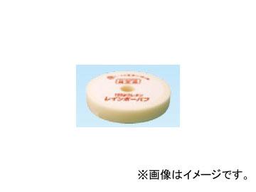 信濃機販/SHINANO ポリッシャー用バフ 165φウレタンパフ 品番:400E-102 入数:5枚