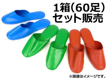 KS 工事用スリッパ ブルー/グリーン/ブラウン 入数:1箱(60足入り)