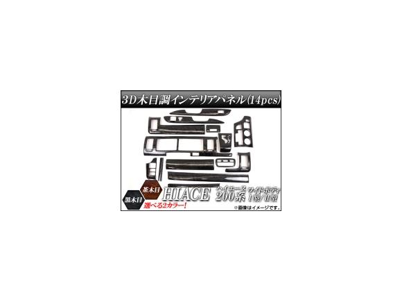 AP 3Dインテリアパネル トヨタ ハイエース 200系 ワイドボディ I型/II型 2004年~2010年 選べる2インテリアカラー AP-INT-008 入数:1セット(14pcs)