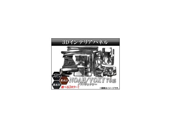 AP 3Dインテリアパネル トヨタ ノア/ヴォクシー ZRR70G,ZRR70W,ZRR75G,ZRR75W 2007年~ 選べる3インテリアカラー AP-INT-012 入数:1セット(42個)