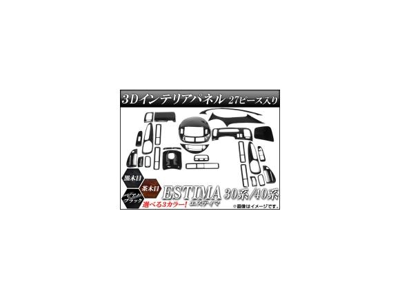 AP 3Dインテリアパネル トヨタ エスティマ 30系/40系 2000年01月~2005年11月 選べる3インテリアカラー AP-INT-016 入数:1セット(27個)