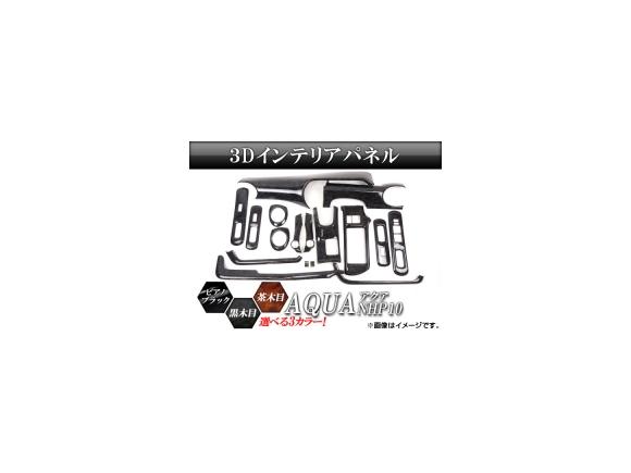 AP 3Dインテリアパネル トヨタ アクア NHP10 2011年~ 選べる3インテリアカラー AP-INT-027 入数:1セット(17個)