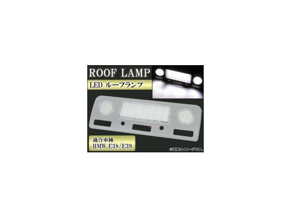 AP LED ルーフランプ 1チップ SMD メイルオーダー 42連 BMW 期間限定送料無料 E38 E39 AP-RL-BMW-005