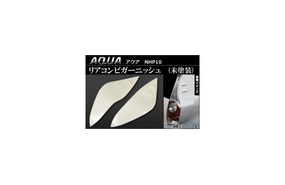 AP リアコンビガーニッシュ ホワイト(未塗装) APAQUARCG トヨタ アクア NHP10 2011年~