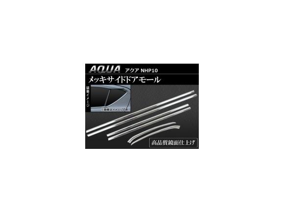 AP メッキサイドドアモール APDM-T28 入数:1セット(6ピース) トヨタ アクア NHP10 2011年~