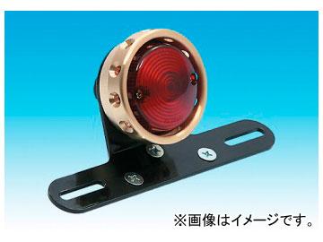 2輪 EASYRIDERS ドリルドテールライト 真鍮 バルブ式 品番:5349 JAN:4548632013792