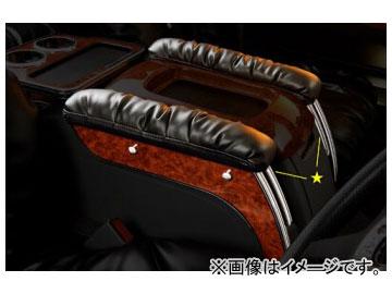 ギャルソン D.A.D アームレスト トヨタ ハイエース H200 GL