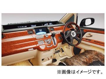 ギャルソン ラグジュアリー インテリアパネルコレクション Aセット スタンダードカラー ホンダ ステップワゴン RG1~4
