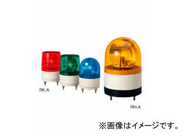 パトライト 小型回転灯 RH-200A