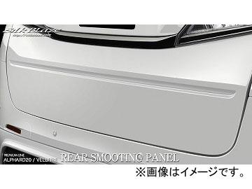 シルクブレイズ リアスムージングパネル 未塗装 トヨタ アルファード/ヴェルファイア/ハイブリッド ANH/GGH20,ATH20W 前/後期