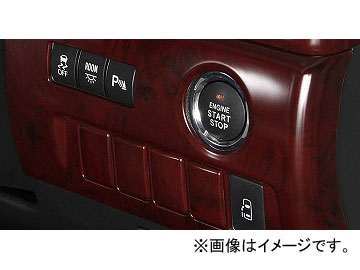 シルクブレイズ 超同色 ドライバーズコントロール/スイッチカバーパネル(9点セット) 赤木目 トヨタ ヴェルファイア/アルファード ANH/GGH20W/25W S/X・Z/X 前期
