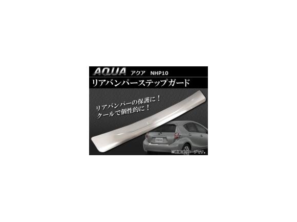 AP リアバンパーステップガード AP-AQUA-RBG トヨタ アクア 10系(NHP10) 2011年12月~