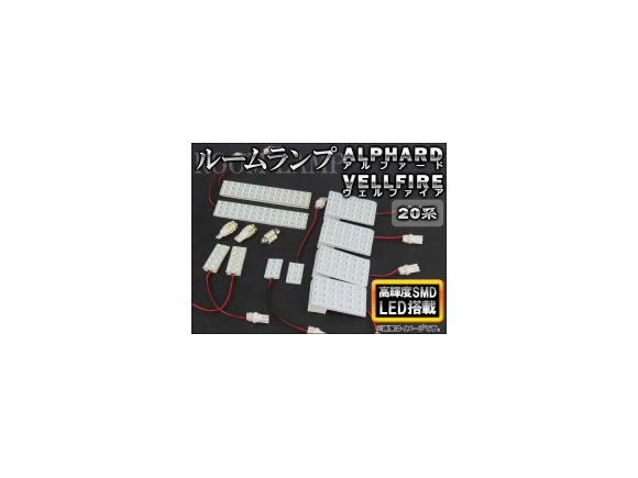 AP LED ルームランプキット ホワイト SMD 258連 AP-SRL-T18-278W 入数:1セット(13点) トヨタ アルファード/ヴェルファイア 20系(GGH20W,ANH20W,GGH25W,ANH25W) 2008年~