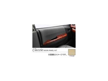 クラッツィオ/Clazzio ドアパネルキット フロント2枚セット カラー:ベージュ 200系ハイエース KDH,他 H16/8~