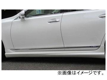 ホクサン H-STYLE サイドスカート(ショート) 素地 レクサス LS460/LS460L USF40/45/41/46 後期 2012年07月~
