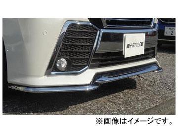 ホクサン H-STYLE フロントリップスポイラー 素地 トヨタ ヴェルファイア AGH3#/GGH3# エアログレード