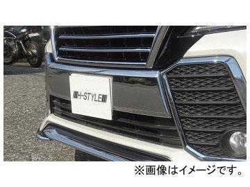 ホクサン H-STYLE フロントバンパーガーニッシュ メッキ トヨタ ヴェルファイア AGH3#/GGH3# エアログレード