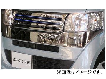 ホクサン H-STYLE バンパーガーニッシュ メッキ ホンダ N-BOX DBA-JF1 標準車 ~2015年01月