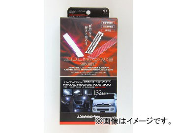 ヴァレンティ LEDルームランプ&レンズセット RL-SET-ACE-1 トヨタ 200系ハイエース 両側スライドドア JAN:4580277386992