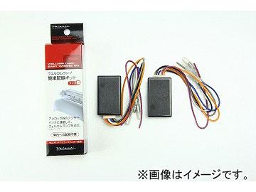 ヴァレンティ ウェルカムランプ簡単配線キット DMW-KB JAN:4580277388088