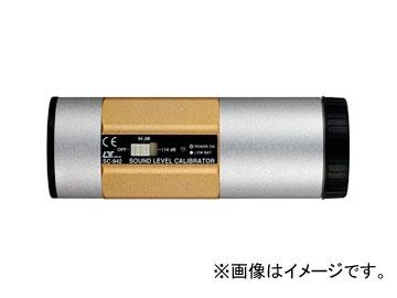 カスタム/CUSTOM 騒音計用校正器 SC-942