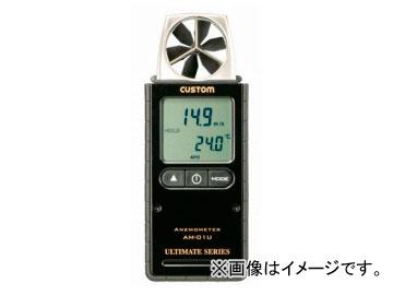 カスタム/CUSTOM デジタル風速計 AM-01U JAN:4983621270044