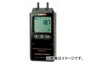 カスタム/CUSTOM デジタル差圧計 DPG-01U JAN:4983621330021