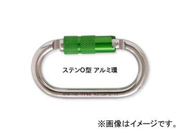123/伊藤製作所 オートロック ステンO型 アルミ環 KA10A-S 入数:10個 JAN:4990870416000