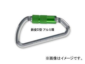 123/伊藤製作所 オートロック 鉄変D型 アルミ環 KB10A 入数:10個 JAN:4990870406605