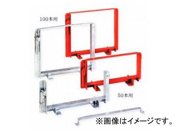 123/伊藤製作所 単管ハンガー 赤色塗装 100本用 TH100P JAN:4990870500006 入数:1セット(2台)